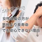 女性の髪のほうが男性より長寿命【でも安心できない理由】