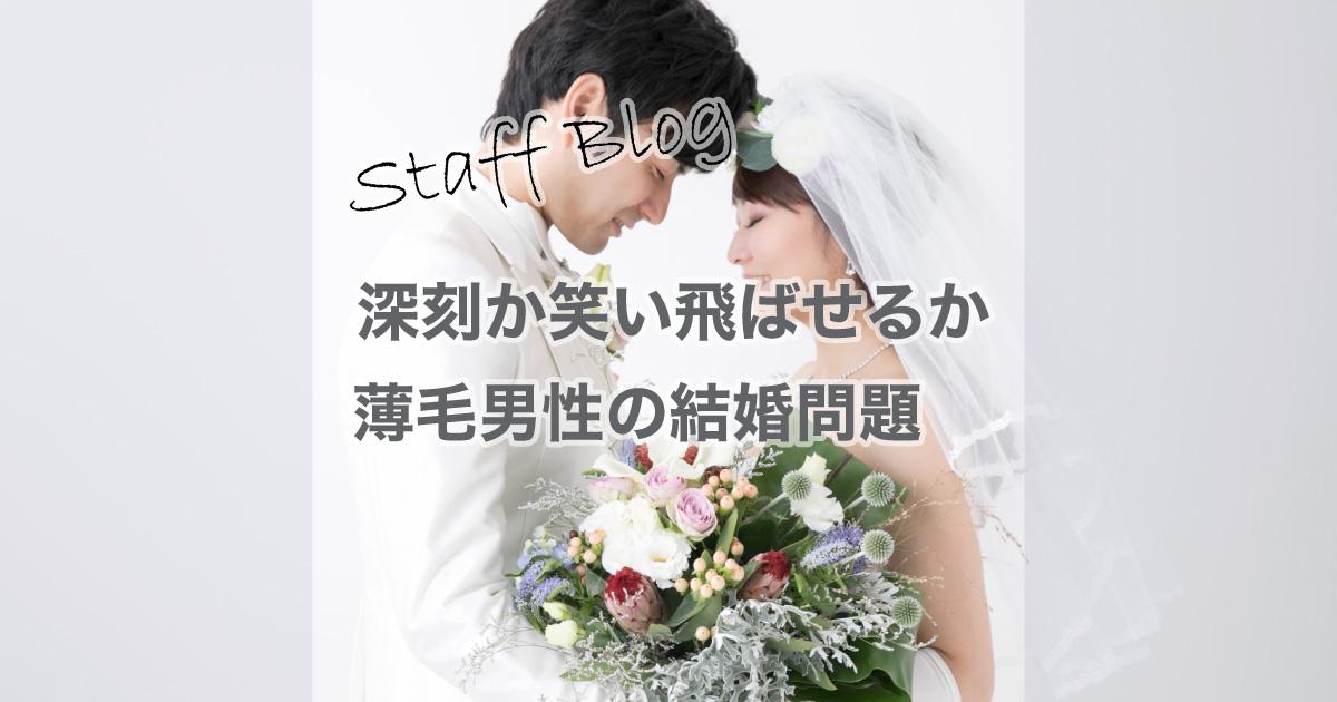 【深刻か、笑い飛ばせるか】薄毛の男性の結婚問題