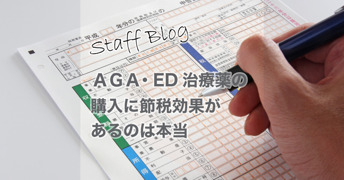 AGA・ED治療薬の購入に「節税効果がある」のは本当