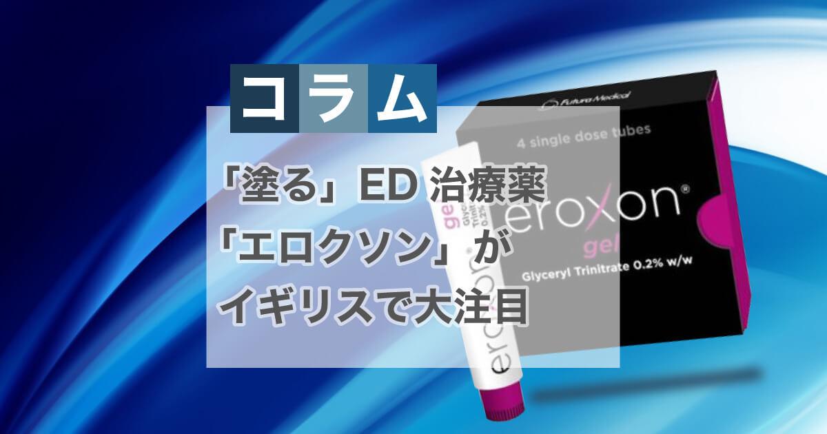 「塗る」ED治療薬「エロクソン」がイギリスで大注目