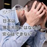 日本は「薄毛大国ではない」が「安心」はできない