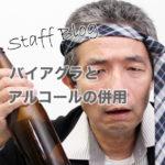 バイアグラとアルコールの併用について