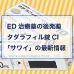 ED治療薬の後発薬タダラフィル錠CI「サワイ」の最新情報