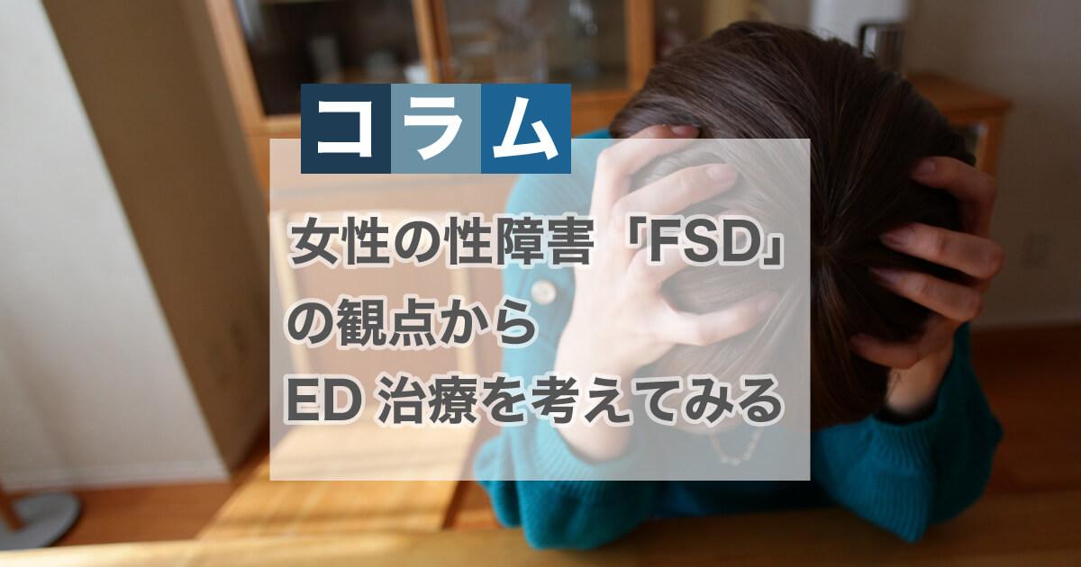 女性の性障害「FSD」の観点からED治療を考えてみる