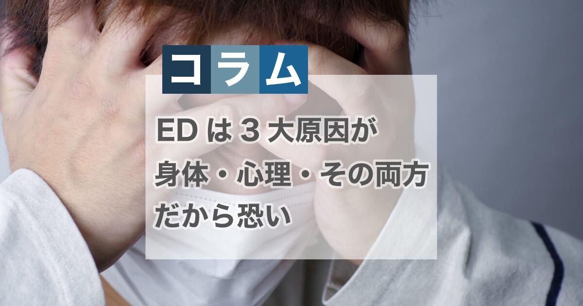 EDは3大原因が「身体」「心理」「その両方」だから恐い